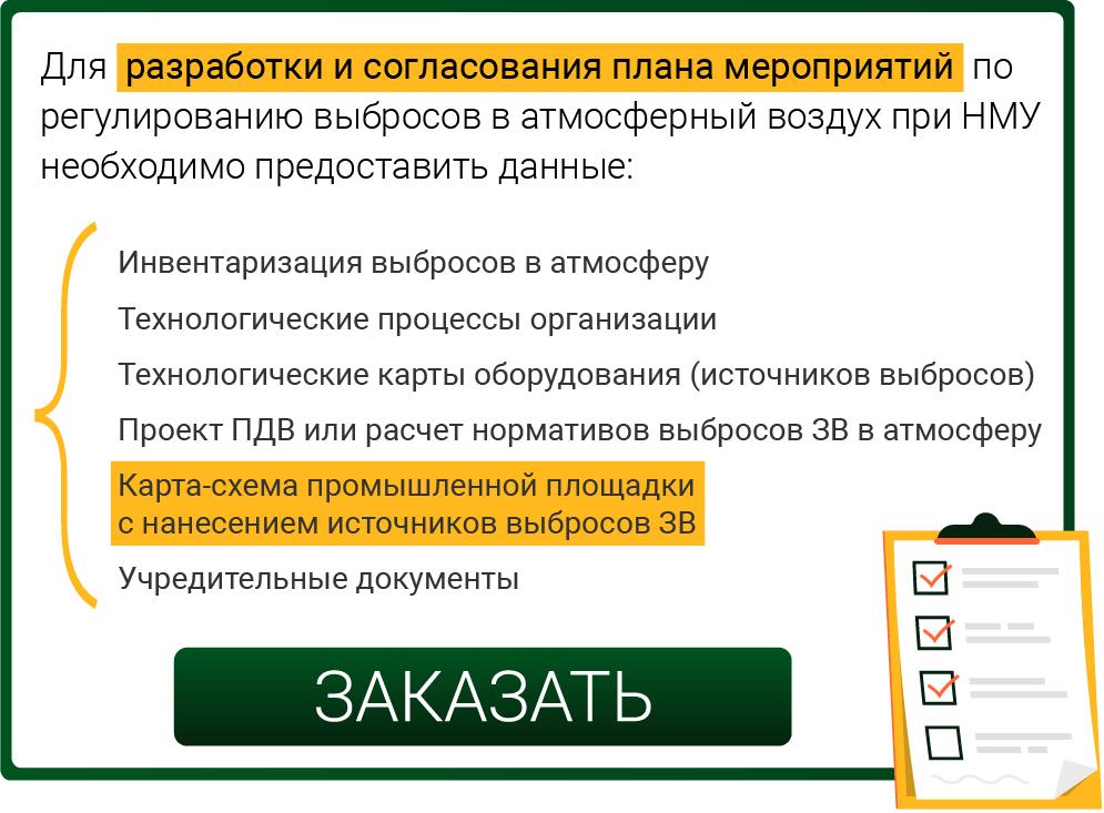 Разработка плана мероприятий при НМУ - ЭкоРасчетСервис